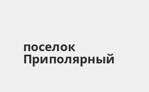 Справочная информация: Газпромбанк в поселке Приполярный — адреса отделений и банкоматов, телефоны и режим работы офисов