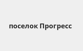 Справочная информация: Банкоматы Газпромбанка в поселке Прогресс — часы работы и адреса терминалов на карте