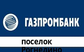 Справочная информация: Банкоматы Газпромбанка в поселке Рогнедино — часы работы и адреса терминалов на карте