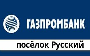 Справочная информация: Отделение Газпромбанка по адресу Приморский край, посёлок Русский, кампус Дальневосточного федерального университета, кA — телефоны и режим работы