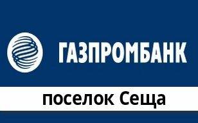 Справочная информация: Банкоматы Газпромбанка в поселке Сеща — часы работы и адреса терминалов на карте