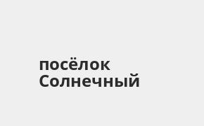 Справочная информация: Банкоматы Газпромбанка в посёлке Солнечный — часы работы и адреса терминалов на карте