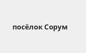 Справочная информация: Отделение Газпромбанка по адресу Ханты-Мансийский автономный округ, посёлок Сорум, Центральная улица, 33 — телефоны и режим работы