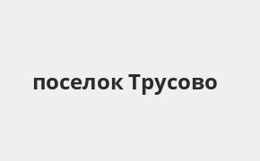Справочная информация: Банкоматы Газпромбанка в поселке Трусово — часы работы и адреса терминалов на карте