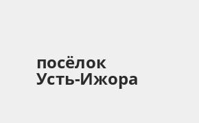 Справочная информация: Банкоматы Газпромбанка в посёлке Усть-Ижора — часы работы и адреса терминалов на карте