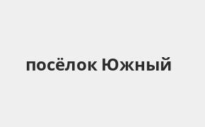 Справочная информация: Банкоматы Газпромбанка в посёлке Южный — часы работы и адреса терминалов на карте