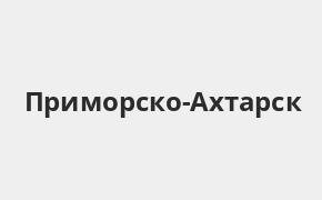 Справочная информация: Банкоматы Газпромбанка в Приморско-Ахтарске — часы работы и адреса терминалов на карте