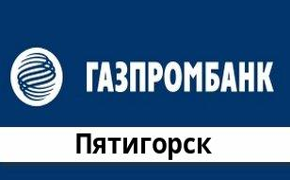 Справочная информация: Банкоматы Газпромбанка в Пятигорске — часы работы и адреса терминалов на карте