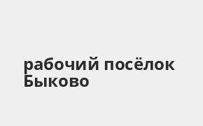 Справочная информация: Банкоматы Газпромбанка в рабочий посёлке Быково — часы работы и адреса терминалов на карте