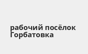 Справочная информация: Банкоматы Газпромбанка в рабочий посёлке Горбатовка — часы работы и адреса терминалов на карте