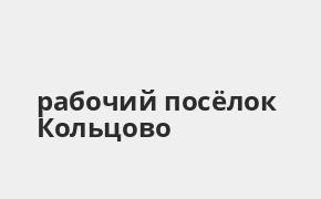 Справочная информация: Банкоматы Газпромбанка в рабочий посёлке Кольцово — часы работы и адреса терминалов на карте