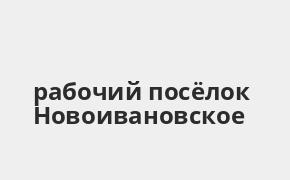 Справочная информация: Банкоматы Газпромбанка в рабочий посёлке Новоивановское — часы работы и адреса терминалов на карте