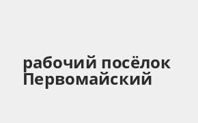 Справочная информация: Банкоматы Газпромбанка в рабочий посёлке Первомайский — часы работы и адреса терминалов на карте