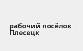 Справочная информация: Банкоматы Газпромбанка в рабочий посёлке Плесецк — часы работы и адреса терминалов на карте
