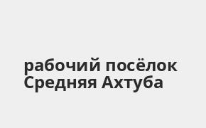 Справочная информация: Банкоматы Газпромбанка в рабочий посёлке Средняя Ахтуба — часы работы и адреса терминалов на карте