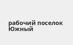 Справочная информация: Банкоматы Газпромбанка в рабочий поселке Южный — часы работы и адреса терминалов на карте