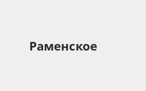 Справочная информация: Банкоматы Газпромбанка в Раменском — часы работы и адреса терминалов на карте