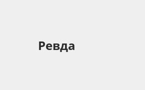 Справочная информация: Банкоматы Газпромбанка в Ревде — часы работы и адреса терминалов на карте