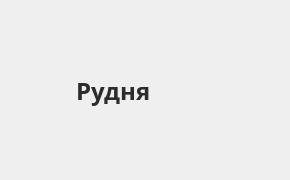 Справочная информация: Банкоматы Газпромбанка в Рудне — часы работы и адреса терминалов на карте
