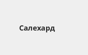 Справочная информация: Банкоматы Газпромбанка в Салехарде — часы работы и адреса терминалов на карте