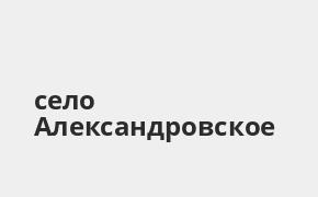 Справочная информация: Отделение Газпромбанка по адресу Томская область, село Александровское, улица Ленина, 11 — телефоны и режим работы