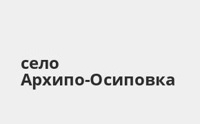 Справочная информация: Газпромбанк в селе Архипо-Осиповка — адреса отделений и банкоматов, телефоны и режим работы офисов