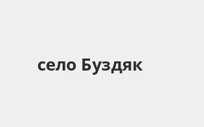 Справочная информация: Банкоматы Газпромбанка в селе Буздяк — часы работы и адреса терминалов на карте