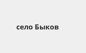 Справочная информация: Банкоматы Газпромбанка в селе Быков — часы работы и адреса терминалов на карте