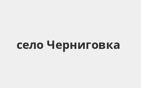 Справочная информация: Газпромбанк в селе Черниговка — адреса отделений и банкоматов, телефоны и режим работы офисов