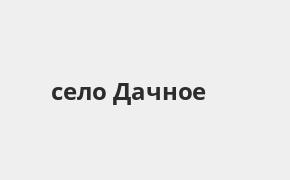 Справочная информация: Банкоматы Газпромбанка в селе Дачное — часы работы и адреса терминалов на карте