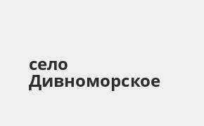 Справочная информация: Банкоматы Газпромбанка в селе Дивноморское — часы работы и адреса терминалов на карте