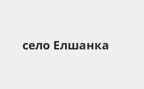 Справочная информация: Банкоматы Газпромбанка в селе Елшанка — часы работы и адреса терминалов на карте