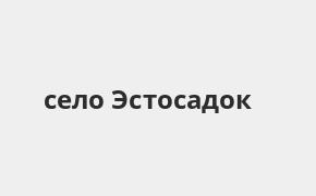 Справочная информация: Банкоматы Газпромбанка в селе Эстосадок — часы работы и адреса терминалов на карте