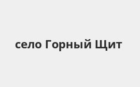 Справочная информация: Газпромбанк в селе Горный Щит — адреса отделений и банкоматов, телефоны и режим работы офисов