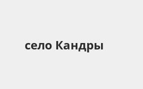 Справочная информация: Банкоматы Газпромбанка в селе Кандры — часы работы и адреса терминалов на карте