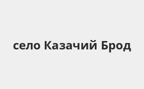 Справочная информация: Банкоматы Газпромбанка в селе Казачий Брод — часы работы и адреса терминалов на карте