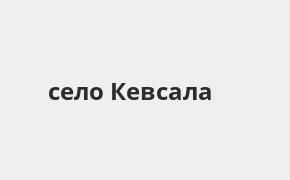 Справочная информация: Банкоматы Газпромбанка в селе Кевсала — часы работы и адреса терминалов на карте