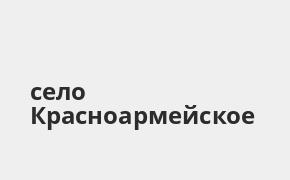 Справочная информация: Банкоматы Газпромбанка в селе Красноармейское — часы работы и адреса терминалов на карте