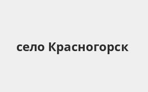 Справочная информация: Банкоматы Газпромбанка в селе Красногорск — часы работы и адреса терминалов на карте