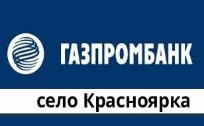 Справочная информация: Банкоматы Газпромбанка в селе Красноярка — часы работы и адреса терминалов на карте