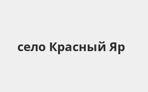 Справочная информация: Банкоматы Газпромбанка в селе Красный Яр — часы работы и адреса терминалов на карте