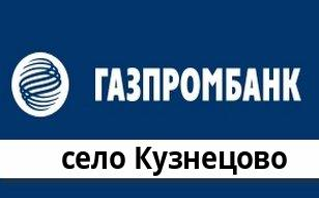 Справочная информация: Банкоматы Газпромбанка в селе Кузнецово — часы работы и адреса терминалов на карте