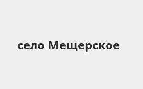 Справочная информация: Банкоматы Газпромбанка в селе Мещерское — часы работы и адреса терминалов на карте