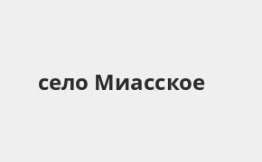 Справочная информация: Банкоматы Газпромбанка в селе Миасское — часы работы и адреса терминалов на карте
