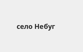 Справочная информация: Банкоматы Газпромбанка в селе Небуг — часы работы и адреса терминалов на карте