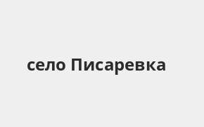 Справочная информация: Банкоматы Газпромбанка в селе Писаревка — часы работы и адреса терминалов на карте