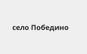Справочная информация: Банкоматы Газпромбанка в селе Победино — часы работы и адреса терминалов на карте