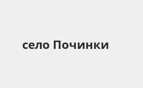 Справочная информация: Банкоматы Газпромбанка в селе Починки — часы работы и адреса терминалов на карте