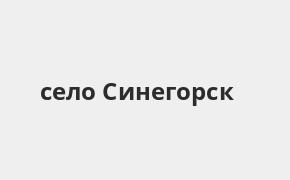 Справочная информация: Банкоматы Газпромбанка в селе Синегорск — часы работы и адреса терминалов на карте