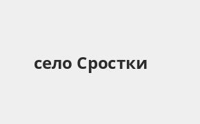 Справочная информация: Газпромбанк в селе Сростки — адреса отделений и банкоматов, телефоны и режим работы офисов